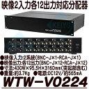 WTW-V0224【映像分配器】【防犯カメラ】【送料無料】【あす楽】