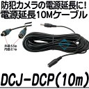 DCJ-DCP(10m)【DC2.1φ用10m電源延長ケーブル】 【防犯カメラ】 【監視カメラ】