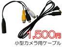交換用ケーブル【1】【SVR-41用オプション】【あす楽】