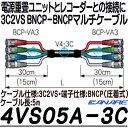 4VS05A-3C【3C2VS仕様BNCPマルチケーブル5m】 【電源重畳ユニット】 【防犯用録画機】 【カナレ】 【CANARE】