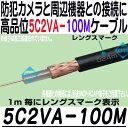 5C2VA-100M(黒色)【防犯カメラ用100m同軸ケーブル】