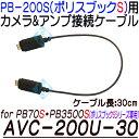AVC-200U-30【PB-200S】 【PB70S】 【ポリスブック70S】 【PB3500S】 【ポリスブック3500S】 【サンメカトロニクス】 【あす楽】
