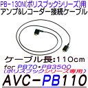 AVC-PB110【PB-200】【PB70】【ポリスブック70】【PB3500】【ポリスブック3500】【サンメカトロニクス】【あす楽】