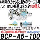 BCP-A5-100【5C2Vシリーズ用75ΩBNCP圧着コネクタ(100個)】 【カナレ】 【CANARE】 【送料無料】