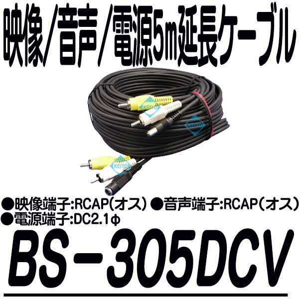 BS-305DCV【防犯カメラ用電源・音声・映像ケーブル5m】