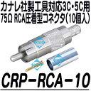 CRP-RCA-10【カナレ社製工具対応3C用75ΩRCA汎用圧着型コネクタ(10個入)】 【ゆうパケット便送料無料】