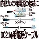 DC-CB【ネジ式接続DC2.1電源ケーブル】 【防犯カメラ】 【監視カメラ】 【メール便送料無料】 【あす楽】