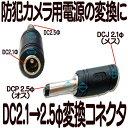 DC2.1Φ-DC2.5Φ変換コネクター【防犯カメラ】【メール便対応】【即納】【あす楽】