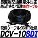 DCV-10SDI【HD-SDI/EX-SDI/HDTVI/HDCVI/AHD対応映像/電源10Mケーブル】 【防犯カメラ】【監視カメラ】 【あす楽】