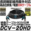DCV-20HD【防犯カメラ用3C2V/OP0.9mm 20Mケーブル】【延長ケーブル】