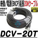DCV-20T【防犯カメラ用 電源・映像ケーブル20m】