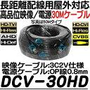 DCV-30HD【防犯カメラ用3C2V/OP0.9mm 30Mケーブル】【延長ケーブル】