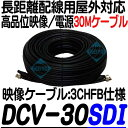 DCV-30SDI【HD-SDI/EX-SDI/HDTVI/HDCVI/AHD対応映像/電源30Mケーブル】 【防犯カメラ】【監視カメラ】 【あす楽】
