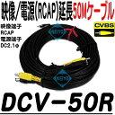 DCV-50R 【防犯カメラ】【延長ケ-ブル】