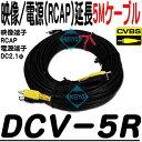 DCV-5R 【防犯カメラ】【延長ケ-ブル】