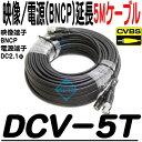 DCV-5T【防犯カメラ用電源・映像ケーブル5m】