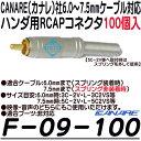 F-09-100(100個入)【6.0〜7.5mmサイズケーブル用RCAPコネクタ(100個)】 【カナレ】 【CANARE】 【送料無料】