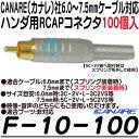 F-10-100(100個入)【6.0〜7.5mmサイズケーブル用RCAPコネクタ(100個)】 【カナレ】 【CANARE】 【送料無料】