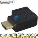 HDMI-CR【HDMI-L型90度右方向変換アダプター】 【メール便送料無料】 【あす楽】