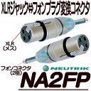NA2FP【フォンプラグ⇔XLRジャック変換端子】【ノイトリック】 【NEUTRIK】