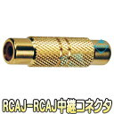 RCAJ-RCAJ中継コネクタ【防犯カメラ】 【監視カメラ】 【メール便送料無料】 【あす楽】