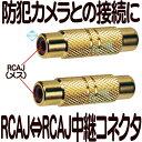 RCAJ-RCAJ中継コネクタ【防犯カメラ】 【監視カメラ】...