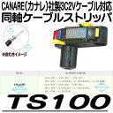 TS100【3C2Vシリーズ対応ケーブルストリッパ】 【カナレ】 【CANARE】