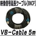 VB-Cable 5m【防犯カメラ用映像ケーブル(両端BNCP加工)】
