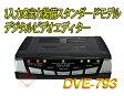 DVE-793 【送料無料】【デジタルビデオエディター】【画像安定装置】【スペシャル機能】
