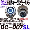 DC-007SL【ダミーカメラ】【ドーム型】【人感センサー】【白色LED点灯】【防犯グッズ】【あす楽】