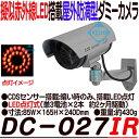 DC-027IR【ダミーカメラ】【屋外防滴型】【CDSセンサー】【LED点灯】【防犯グッズ】【あす楽】