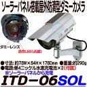 ITD-06SOL【ソーラー式ダミーカメラ】 【屋外設置対応...