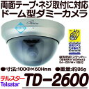 TD-2600【高品位ドーム型ダミーカメラ】 【防犯ステッカー】 【コロナ電業】 【テルスター】 【Telstar】