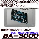 BA-3000【ポリスブック3500S】【PB3500S】【PoliceBook3500S】【あす楽】