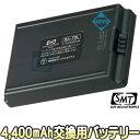 BA-70L(BA-PN50L)【サンメカトロニクス製品用4,400mA大容量バッテリー】 【あす楽...