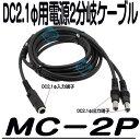 MC-2P【防犯カメラ用DC2.1φ電源2分配ケーブル】 【メール便送料無料】 【あす楽】