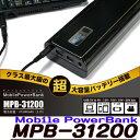 MPB-31200(Mobile Power Bank)【バッテリー】【電源】【防犯カメラ】【タブレット】【ノートパソコン】【送料無料】