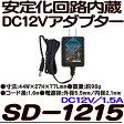 SD-1215【安定化】【レギュレーター】【監視カメラ】【防犯カメラ】【あす楽】