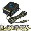 STD-1202【安定化回路内蔵12V2AのACアダプター】