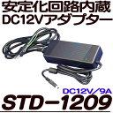 STD-1209【CCDカメラ用安定化電源12V/9A ACアダプター】