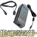 STD-1209【防犯カメラ用DC12V/9.0A安定化アダプター】 【監視カメラ】