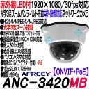 ANC-3420MB(Afreey)【赤外線内蔵光学3倍ズーム搭載パンティルト対応ネットワークカメラ】 【IPカメラ】【防犯カメラ】 【監視カメラ…