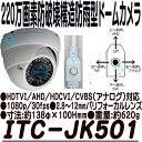 ITC-JK501【220万画素防破壊構造ドーム型カメラ】 【防犯カメラ】 【監視カメラ】 【HDTVI】 【HDCVI】 【AHD】 【CVBS】 【送料無料】