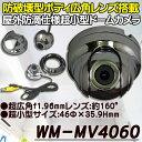 WM-MV4060【屋外設置対応超広角レンズ搭載ドーム型カメラ】 【防犯カメラ】 【監視カメラ】 【送料無料】