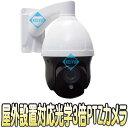 WTW-ADRY800HE【屋外壁面設置対応対応光学3倍220万画素AHD方式PTZドームカメラ】 【監視カメラ】 【送料無料】