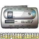 AMEX-B007(WAVE SEEKE R007)【日本製据置型音声受信機能搭載盗聴器発見器】 【テスト用発信器】 【送料無料】
