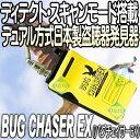 バグチェイサー EX(BUGCHASER-EX)【日本製デュ...