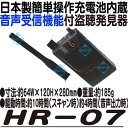 HR-07【ラジオモード搭載簡単操作日本製盗聴器発見器】 【...