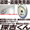 探吉くん(たんきちくん) 【日本製盗聴器発見器】 【ゆうパケ...