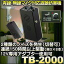TB-2000 【盗聴妨害器】【サンメカトロニクス】【送料無料】【あす楽】